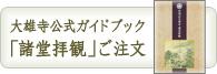 大雄寺公式パンフレット 大雄寺読本「諸堂拝観」お申込み・ご注文はこちら