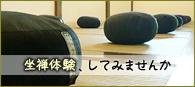 坐禅体験、坐禅修行、禅修行