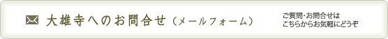大雄寺へのお問合せ(メールフォーム)