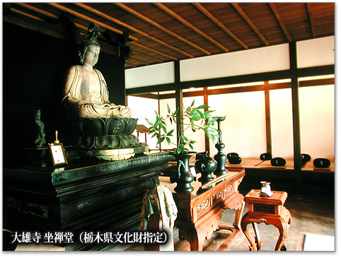 大雄寺 坐禅堂(栃木県文化財指定)